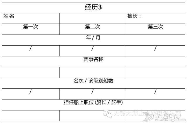 """太湖 第八届""""太湖杯""""帆船赛 竞赛通知 1459647666967066182.jpg"""