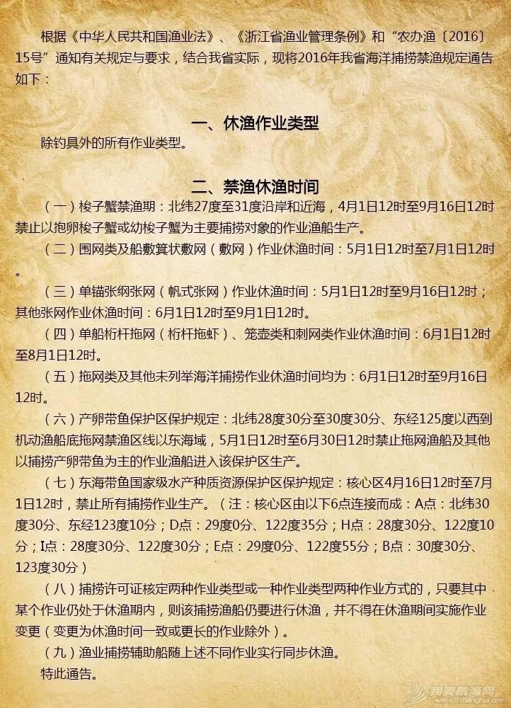 2016年浙江省海洋禁渔通告 cc6ca764371129004fb977a9bd08f66b.jpg