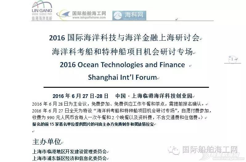 国际海洋科技与科考船上海研讨会将召开 aeb7f9f08a8c998e706dd0fbd8fec176.jpg