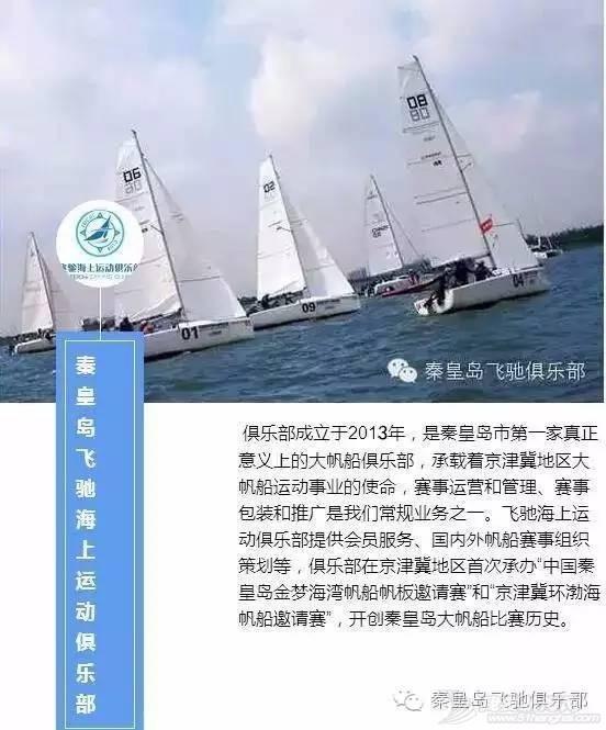 """迎端午2016""""飞驰杯""""帆船对抗赛赛事公告 c9fe6b124a66c373b7c102de1e19a332.jpg"""