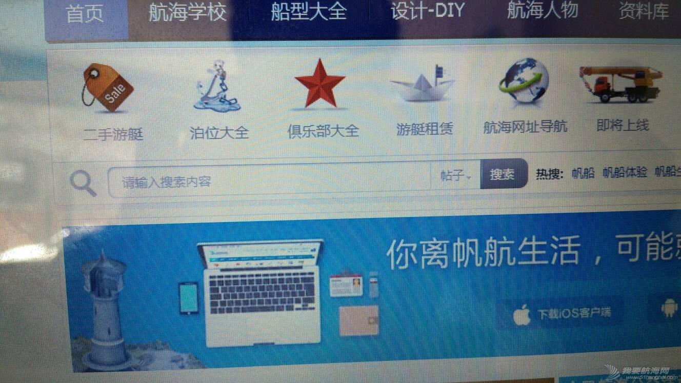 谁能介绍一下国外的帆船网站啊? 131149pikuuq8ozzii3zi4.jpg