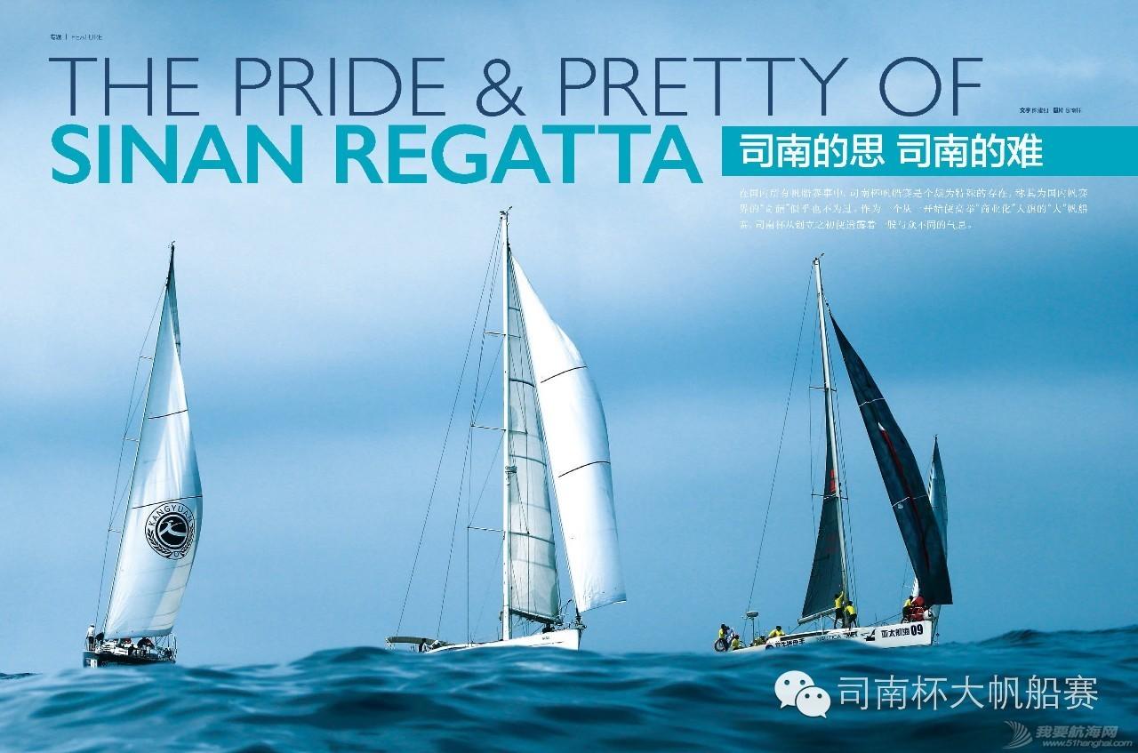 中华,图片,帆船,故事,赛事 中华宝艇:司南的思,司南的难 93efbbd3742fb8277d2f04cc0d0db156.jpg