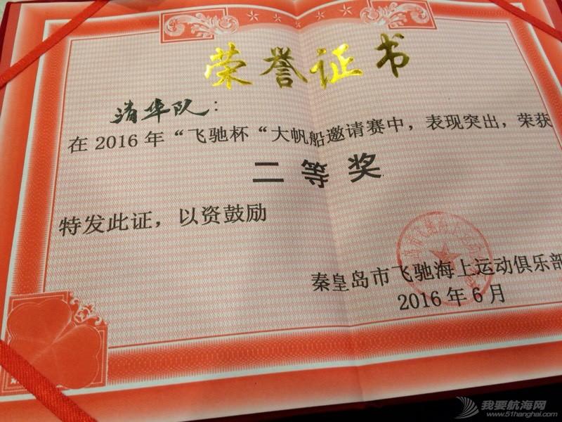 我的第一场帆船赛—秦皇岛飞驰大帆船赛 220243v7kkq2zc8bb0mwzc.jpg