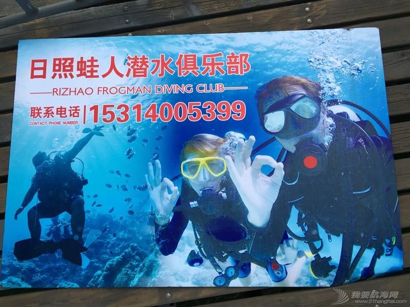 梦想起航-日照航海公益体验 013741bv79wqcbpvmwcz59.jpg