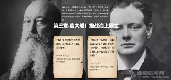 转变中国人的思维,必看的航海书籍之首【海权论】 af73c4a7c74545e8330887d96f1c77c5.jpg