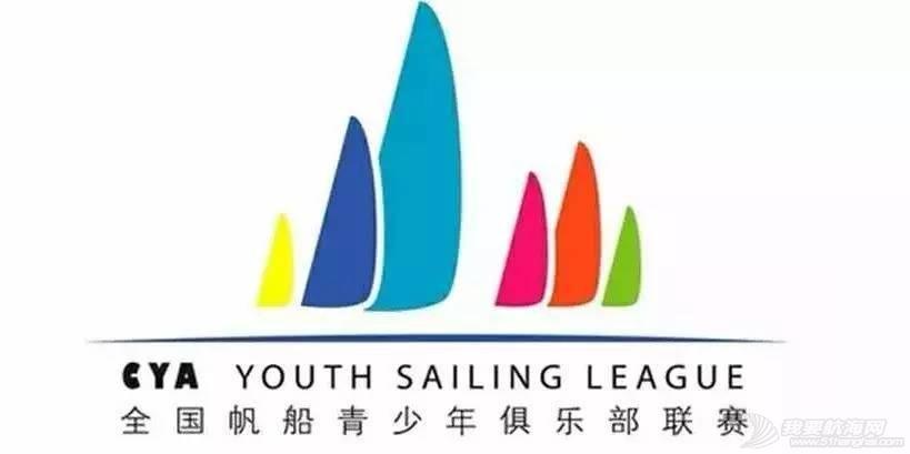 """2016 第二届""""梅沙教育杯""""全国青少年帆船俱乐部联赛上海站竞赛规程 1dc8c24e58d6ca4356996792ac65a363.jpg"""