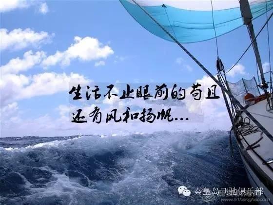 """2016秦皇岛""""飞驰杯""""大帆船月赛(7月赛)赛事公告 1e26fec62ed07fddce729bc7d25c2138.jpg"""