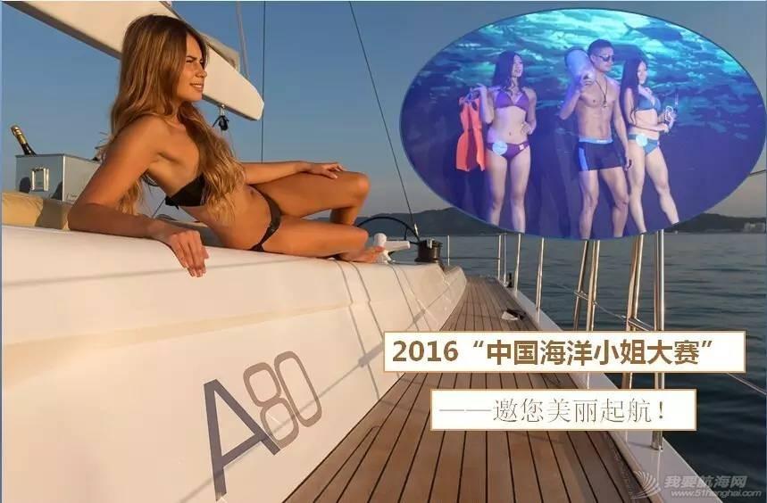 2016第五届深圳大鹏杯帆船赛开启报名! b7fe381a7a8e229c73a355c0b244313e.jpg