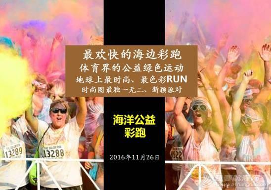 2016第五届深圳大鹏杯帆船赛开启报名! 0e14aa7190bf00d8b8078a8c74304747.jpg