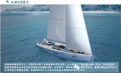 德国汉斯帆船H575 8f6386a92b17b610b2ff20f7c6052b5d.png