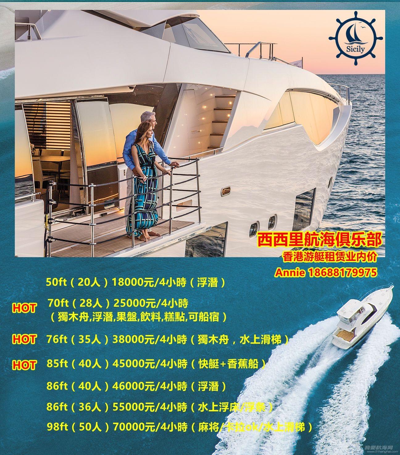 香港 香港游艇租赁 香港游艇租赁