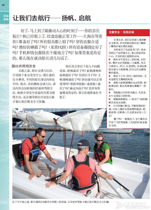 ASA 101龙骨帆船驾驶基础课程 教学视频第2集 QQ截图20160628162214.png