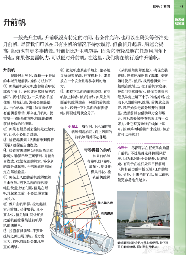 ASA 101龙骨帆船驾驶基础课程 教学视频第2集 QQ截图20160628162401.png