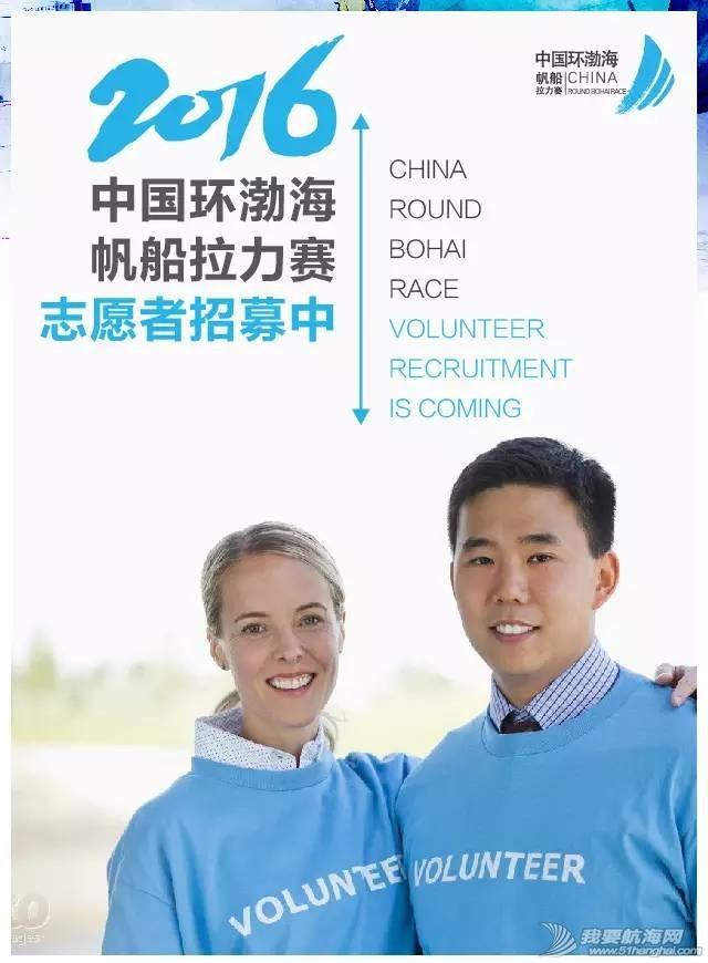志愿者,拉力赛,中国,渤海,帆船 志愿者招募 | 中国环渤海帆船拉力赛 165647n6gsgs6g90p67g1c.jpg