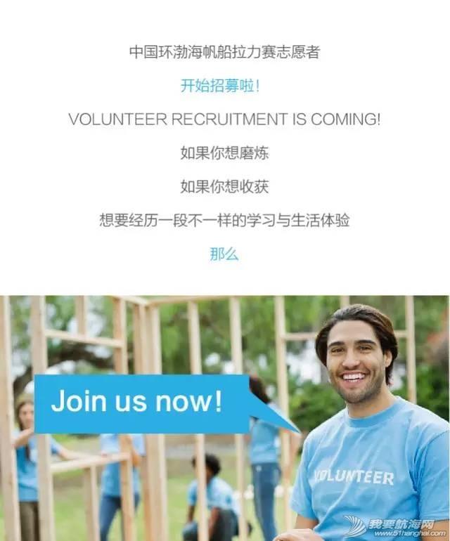 志愿者,拉力赛,中国,渤海,帆船 志愿者招募 | 中国环渤海帆船拉力赛 165801wbkz424b4qz24bq4.jpg