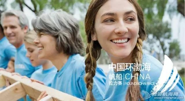 志愿者,拉力赛,中国,渤海,帆船 志愿者招募 | 中国环渤海帆船拉力赛 165935duunf83vnzcfc6sc.jpg