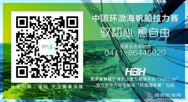 志愿者,拉力赛,中国,渤海,帆船 志愿者招募 | 中国环渤海帆船拉力赛 170456hwskjswfm35pzajm.jpg