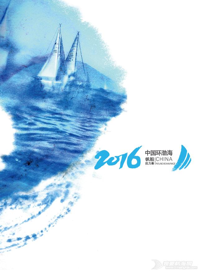 拉力赛,中国,渤海,帆船 2016中国环渤海帆船拉力赛