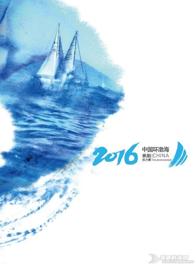 拉力赛,中国,渤海,帆船 2016中国环渤海帆船拉力赛 111415g3mfxww3wnj121tr.jpg