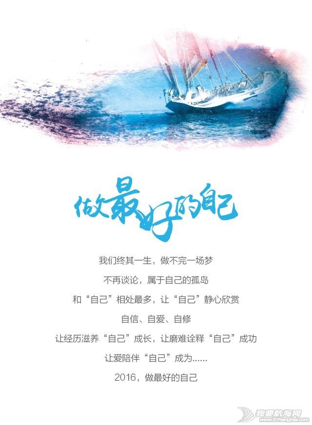 拉力赛,中国,渤海,帆船 2016中国环渤海帆船拉力赛 111417wzz35d8988v3r4a3.jpg