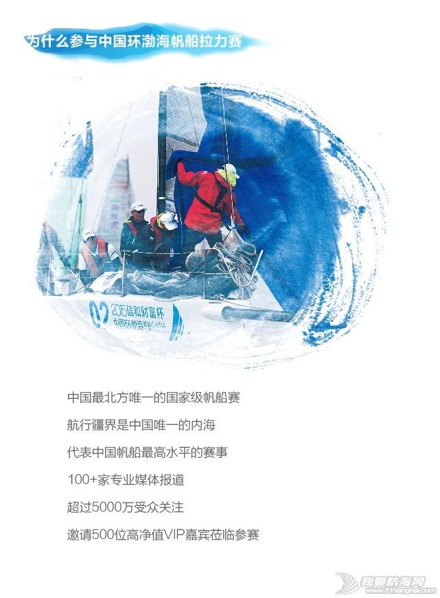 拉力赛,中国,渤海,帆船 2016中国环渤海帆船拉力赛 111424og7wizkgzq899m94.jpg