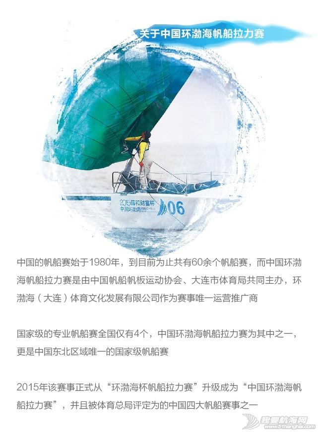 拉力赛,中国,渤海,帆船 2016中国环渤海帆船拉力赛 111427uzv1pltpzkkzzplp.jpg
