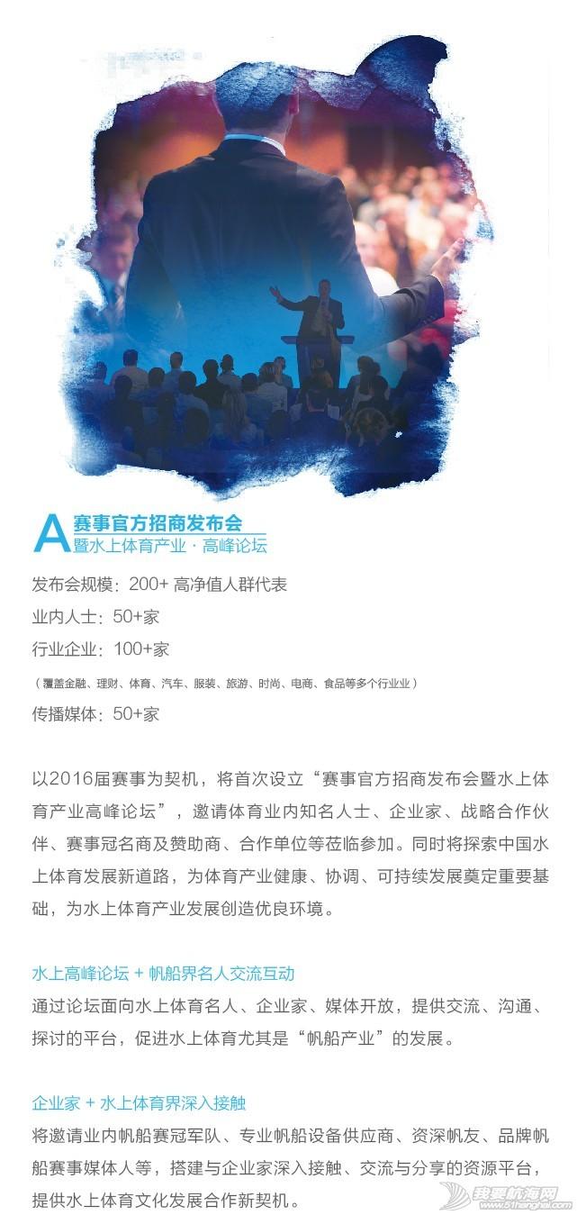 拉力赛,中国,渤海,帆船 2016中国环渤海帆船拉力赛 112034doi5z9mlcm3gegv9.jpg