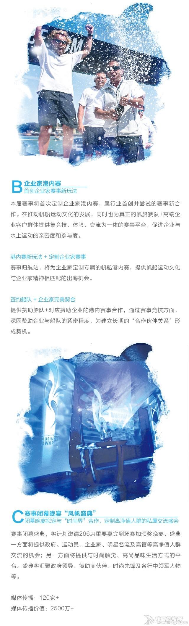 拉力赛,中国,渤海,帆船 2016中国环渤海帆船拉力赛 112038y06n9z23xt79x066.jpg
