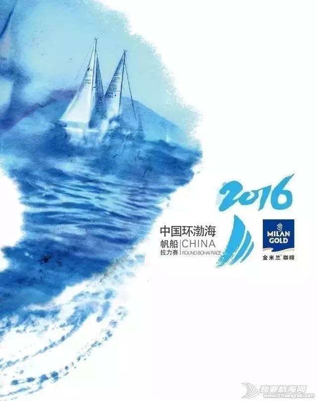 拉力赛,赞助商,中国,渤海,米兰 【赛事首发】恭喜金米兰成为2016中国环渤海帆船拉力赛唯一咖啡品牌赞助商 092829k34e1izgnjp1cxwr.jpg