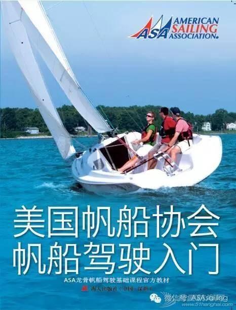 海岸警卫队,培训学校,帆船运动,教科书,美国 ASA101课程教学视频之第4集 c6d190e23b44da4a28312aa0cdc2c321.jpg