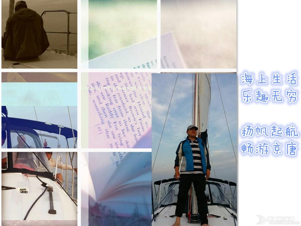 俱乐部,唐山,帆板,帆船 唐山百伦斯帆船帆板俱乐部 海上生活111.jpg