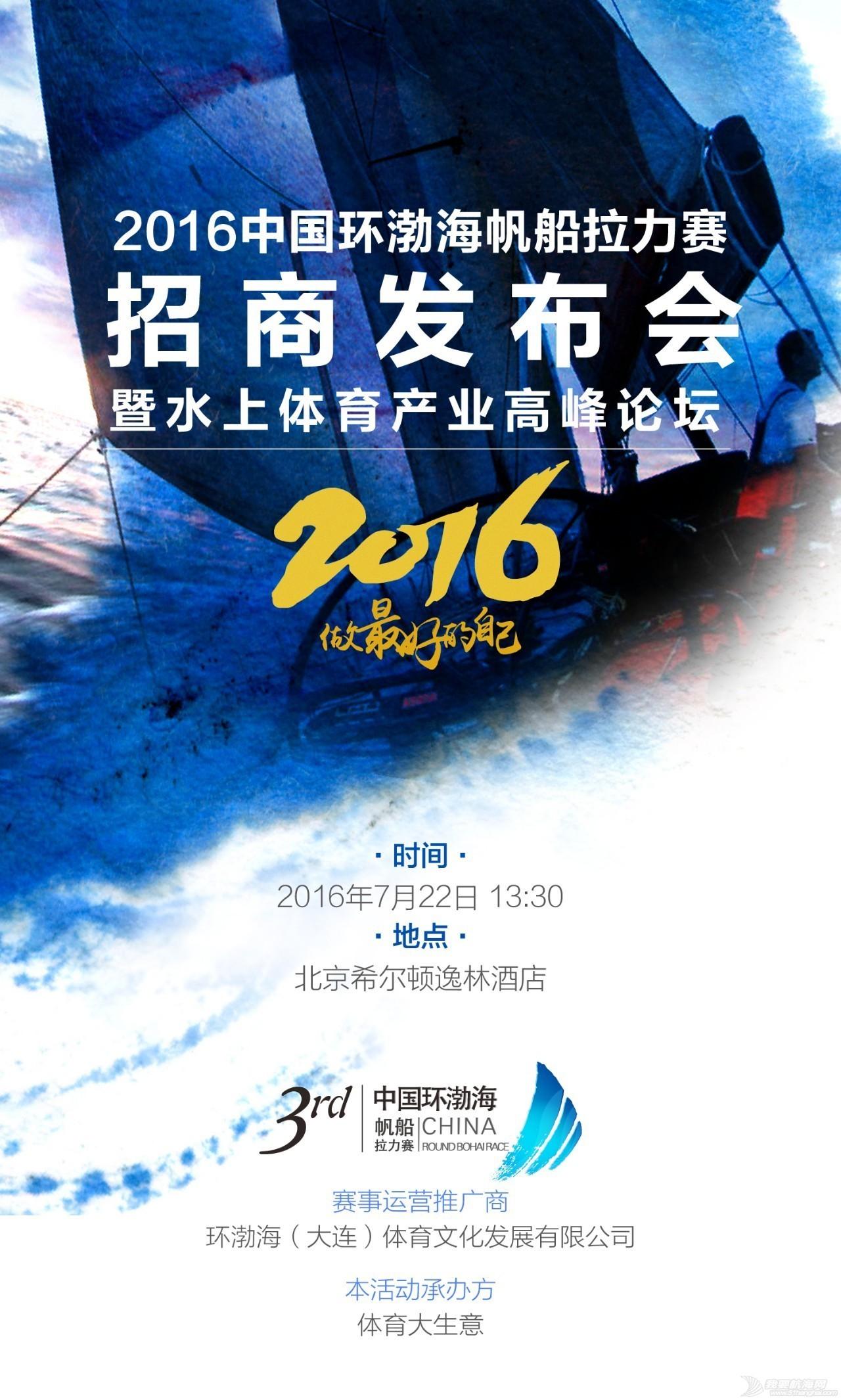 2016中国环渤海帆船拉力赛|官方招商发布会将于7月22日北京启幕 9e623b891fe6d369a9c8e36d0379c33e.jpg