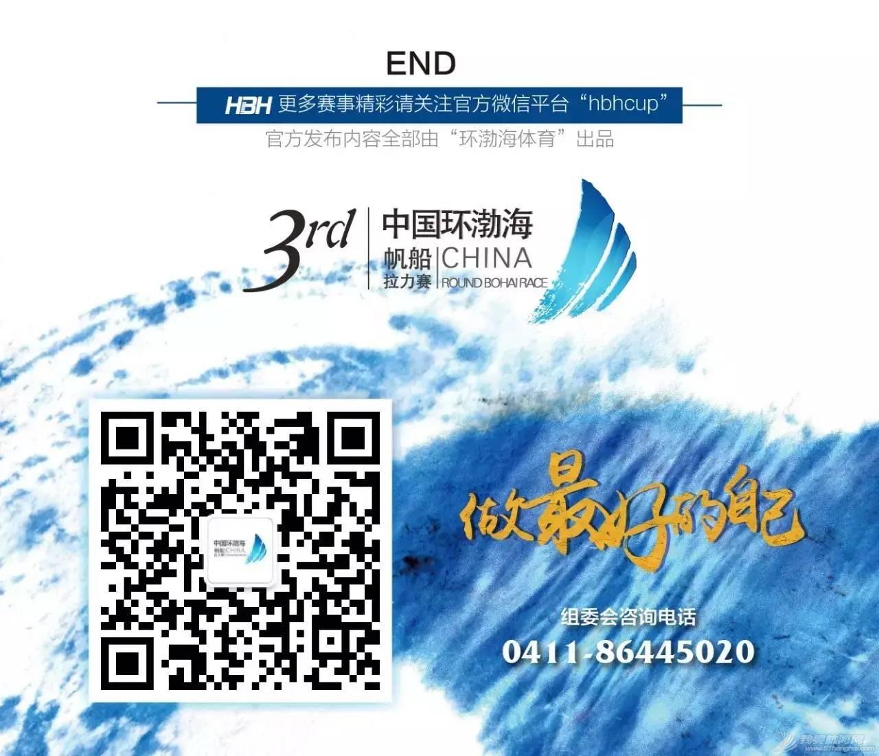 2016中国环渤海帆船拉力赛|官方招商发布会将于7月22日北京启幕 55d8b24b25473b32fa448de93917976d.jpg