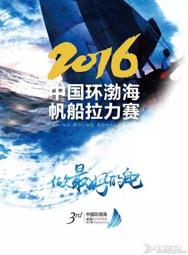 中国人,博斯腾湖,品牌推广,国色天香,极限运动 国菲酒庄助力2016中国环渤海帆船拉力赛|逐浪扬帆 做最好的自己 793b7f8eb8312f86e3a6ba79960ea0c6.jpg