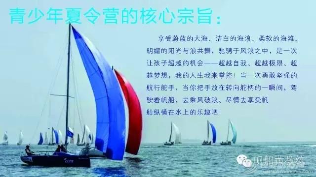 """夏令营,青少年,青岛,帆船,颁奖仪式 2016""""海童军""""全国青少年帆船夏令营 640.webp"""