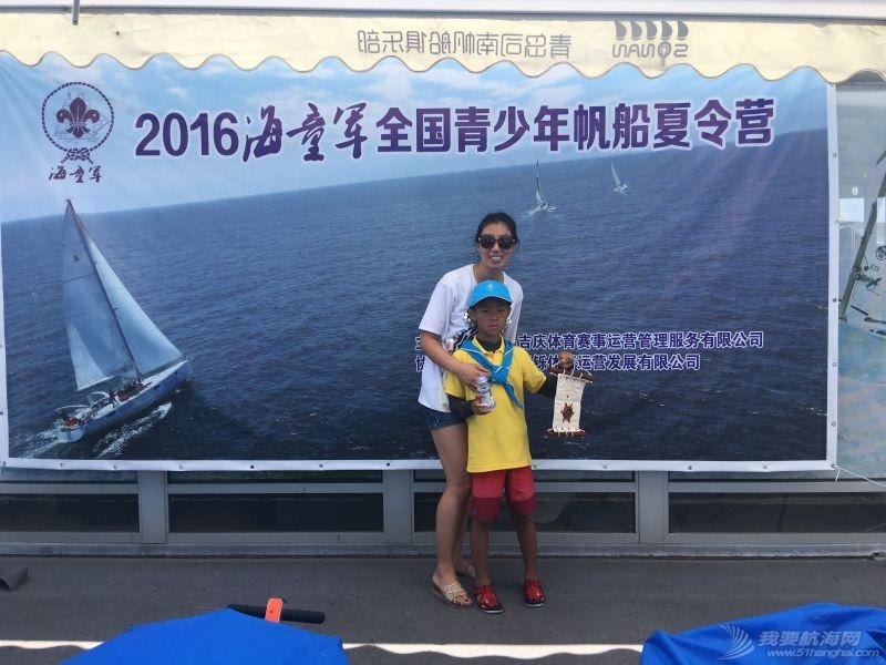 """夏令营,青少年,青岛,帆船,颁奖仪式 2016""""海童军""""全国青少年帆船夏令营"""