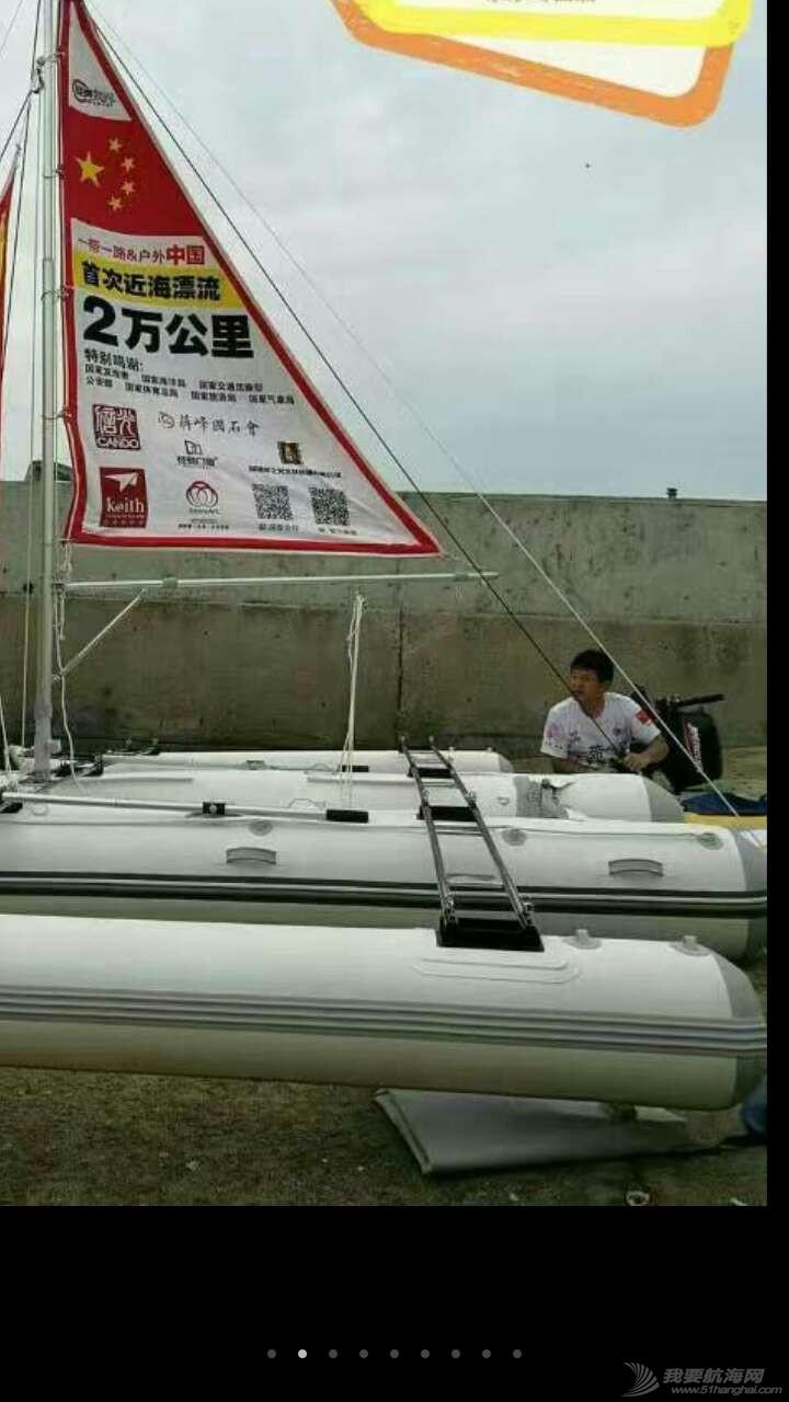 帆船 充气船改帆船 247689967501232999.jpg