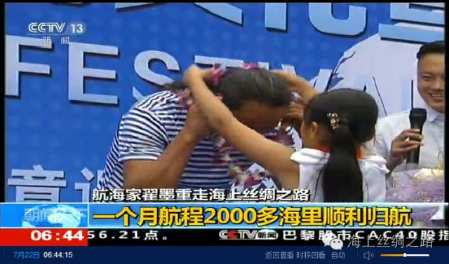 "CCTV《朝闻天下》:翟墨领航""2016重走海上丝绸之路""顺利归航 4da7c29c4b5d8576cf7949fd790a2627.jpg"
