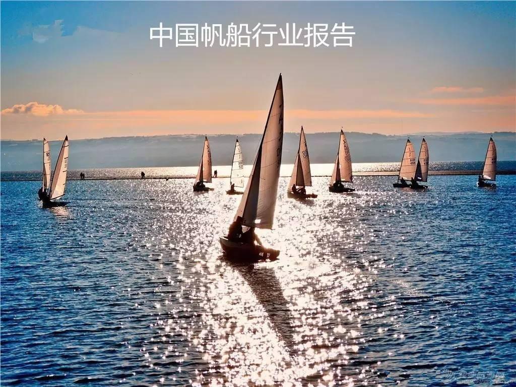 """""""中国帆船行业调查报告""""将在中国杯期间发布 4ea4a41cc13fb577c153c6dd50de0575.jpg"""