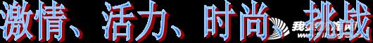 课外辅导班,高尔夫,体育运动,帆船运动,俱乐部 唐山百伦斯帆船帆板俱乐部舵手计划 图片2.png