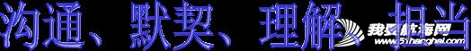 课外辅导班,高尔夫,体育运动,帆船运动,俱乐部 唐山百伦斯帆船帆板俱乐部舵手计划 图片3.png