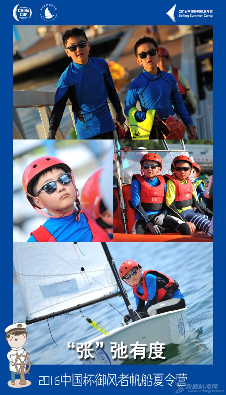 """为啥要坚持三年来帆船夏令营?——12岁""""老""""船长的自白 6454d368f74f58d6d5488a2676bf0359.jpg"""