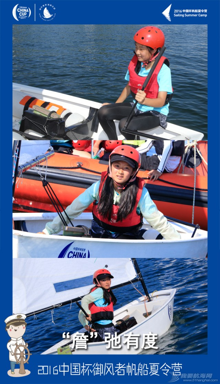 """为啥要坚持三年来帆船夏令营?——12岁""""老""""船长的自白 9cdd8cad92f6288d3b2cef27325aa3ae.jpg"""
