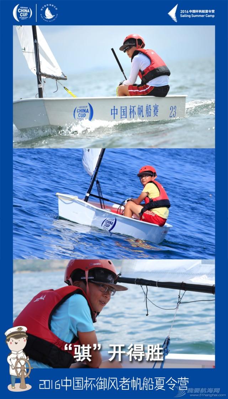 """为啥要坚持三年来帆船夏令营?——12岁""""老""""船长的自白 5a6ff9d11035dd28eb46fb3474af2297.jpg"""