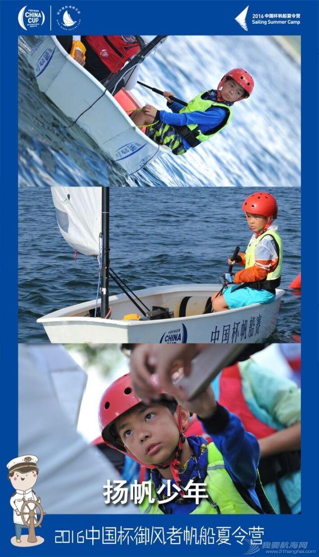 """为啥要坚持三年来帆船夏令营?——12岁""""老""""船长的自白 2cdba2a76ba975203cc2b1b50acc824a.jpg"""