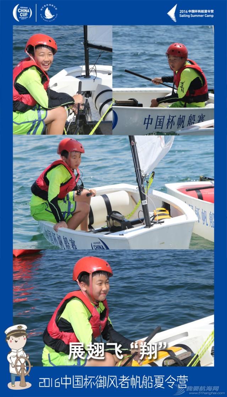 """为啥要坚持三年来帆船夏令营?——12岁""""老""""船长的自白 852f91185c71658bc3ec1cc02f2761ff.jpg"""