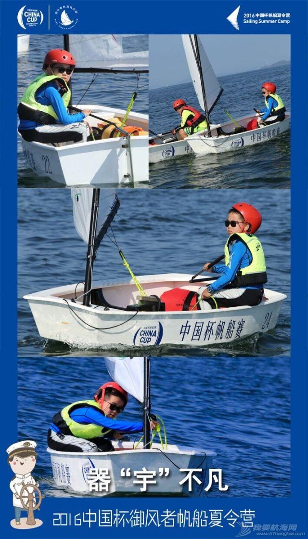 """为啥要坚持三年来帆船夏令营?——12岁""""老""""船长的自白 3e8fa0650cd694752125cc45d7ab33c9.jpg"""