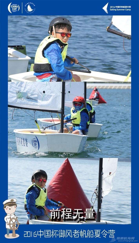 """为啥要坚持三年来帆船夏令营?——12岁""""老""""船长的自白 339d4a547a640108f4d94010433fdc34.jpg"""