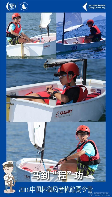 """为啥要坚持三年来帆船夏令营?——12岁""""老""""船长的自白 e0962cfb34423a759cb3c2c09af32c93.jpg"""