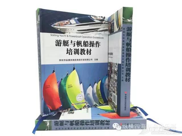 2016首届亚洲帆协杯帆船赛将在中国深圳举行!赛事公告发布 99b92ff7e53b7329fff26236ca50159a.jpg